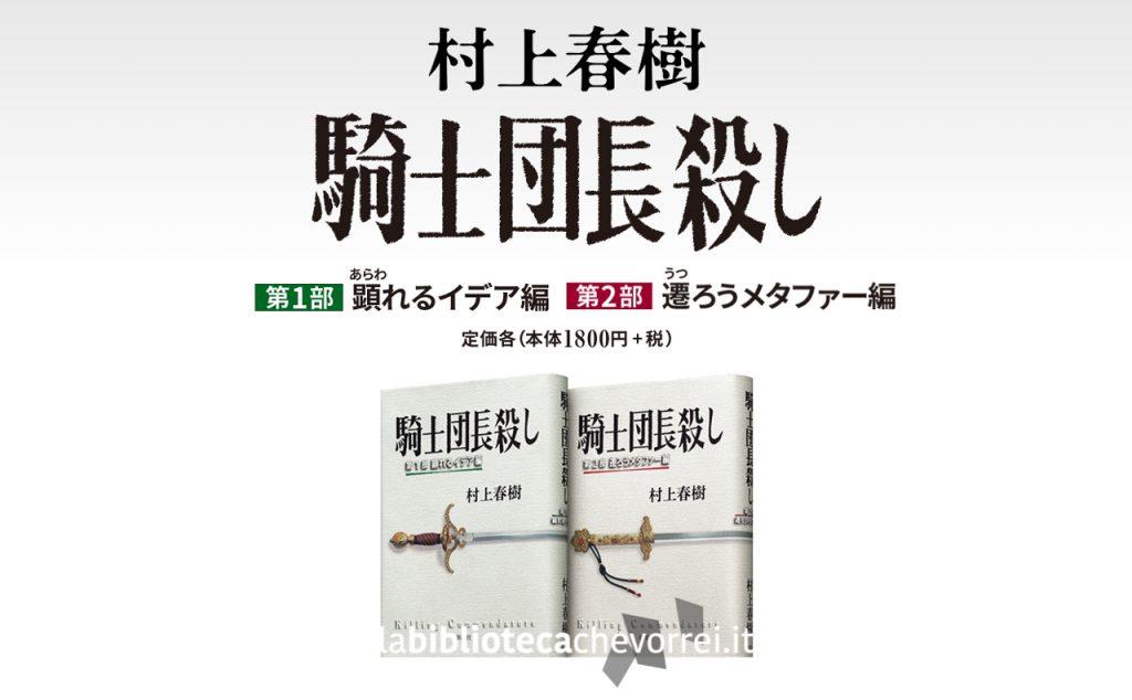 """Ecco le copertine dei due volumi dell'edizione giapponese del nuovo libro di Haruki Murakami """"Killing Commendatore""""."""