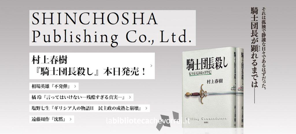 Homepage della casa editrice di Murakami.